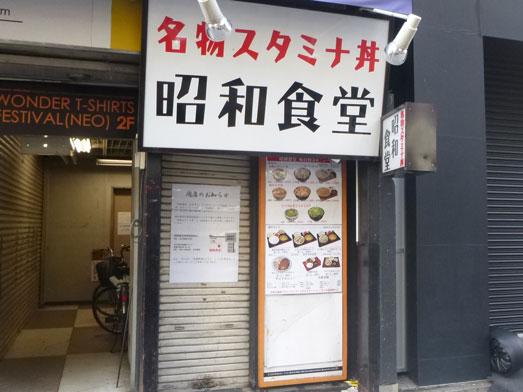 昭和食堂秋葉原駅前店でスタミナ丼メガ盛り030