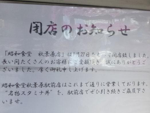 昭和食堂秋葉原駅前店でスタミナ丼メガ盛り031