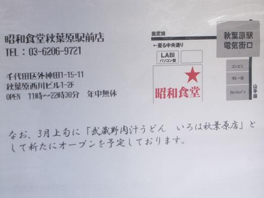 昭和食堂秋葉原駅前店でスタミナ丼メガ盛り032