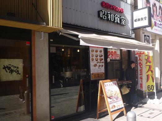 昭和食堂秋葉原駅前店でスタミナ丼メガ盛り035