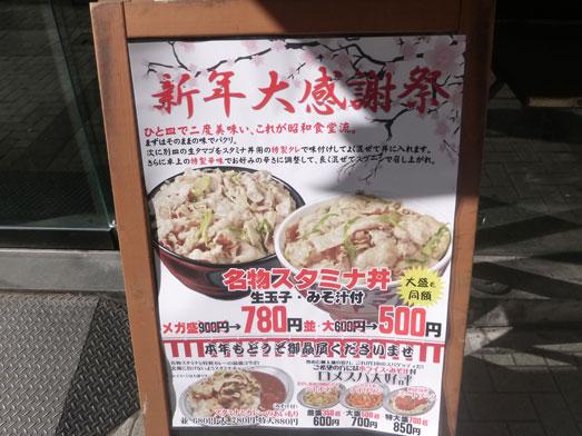 昭和食堂秋葉原駅前店でスタミナ丼メガ盛り036