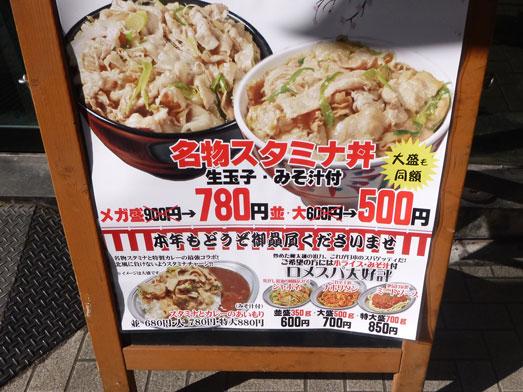 昭和食堂秋葉原駅前店でスタミナ丼メガ盛り037