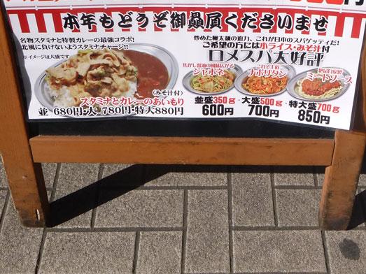 昭和食堂秋葉原駅前店でスタミナ丼メガ盛り038