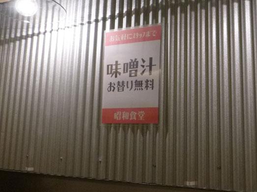 昭和食堂秋葉原駅前店でスタミナ丼メガ盛り041