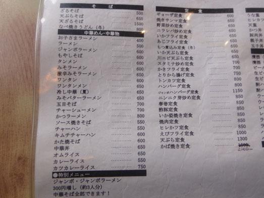 しをみ食堂霞ヶ浦行方市デカ盛りジャンボロースカツカレー010