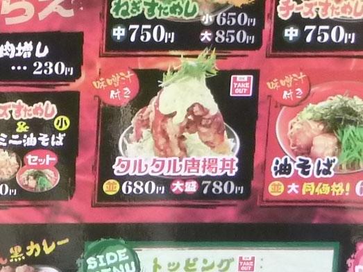 情熱のすためしどんどん秋葉原タルタル唐揚丼大盛り010