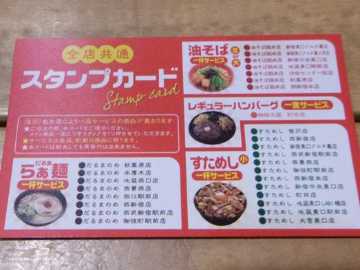 情熱のすためしどんどん秋葉原タルタル唐揚丼大盛り022