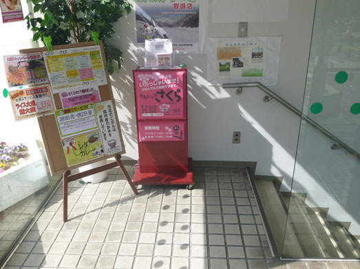 台東区役所食堂チカショクさくらでランチパンダカレー006