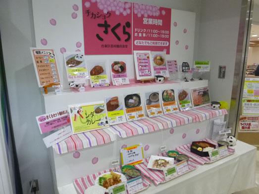 台東区役所食堂チカショクさくらでランチパンダカレー007