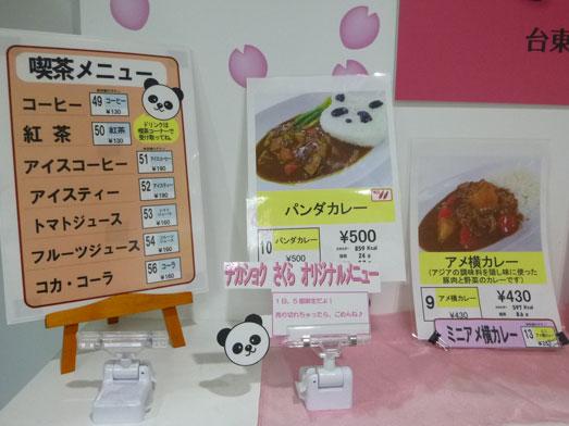 台東区役所食堂チカショクさくらでランチパンダカレー011