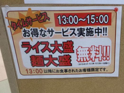台東区役所食堂チカショクさくらでランチパンダカレー013