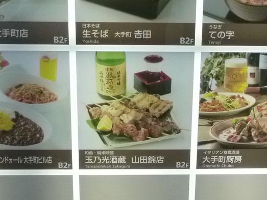 大手町ビル玉乃光酒蔵山田錦店まぐろ丼大盛り004