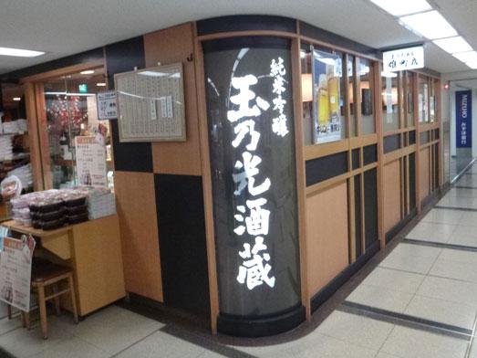 大手町ビル玉乃光酒蔵山田錦店まぐろ丼大盛り006