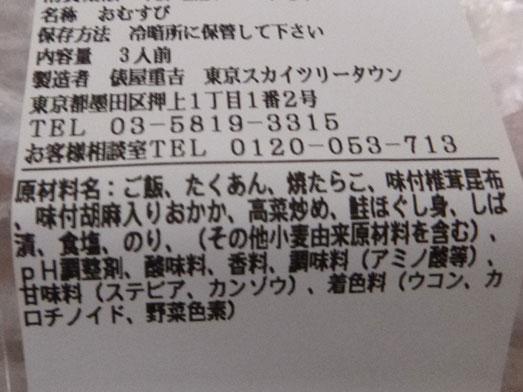 スカイツリーソラマチ俵屋重吉スーパージャンボおむすび026