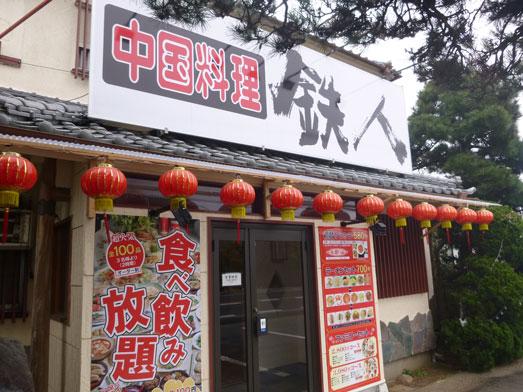 中国料理鉄人千葉旭店週替わりランチメニュー003
