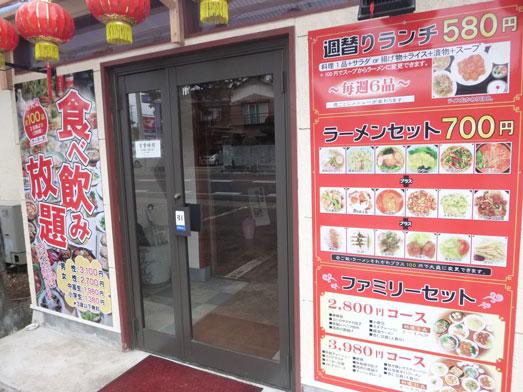 中国料理鉄人千葉旭店週替わりランチメニュー004