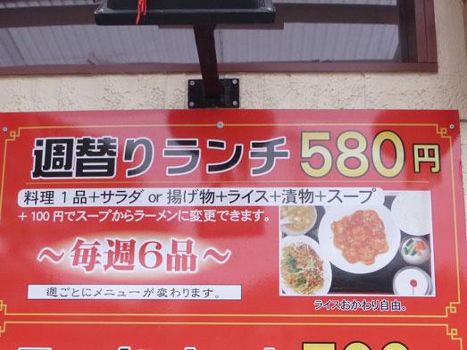 中国料理鉄人千葉旭店週替わりランチメニュー005
