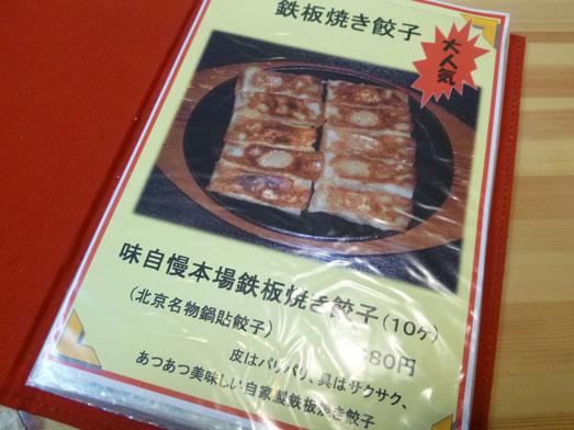 中国料理鉄人千葉旭店週替わりランチメニュー009