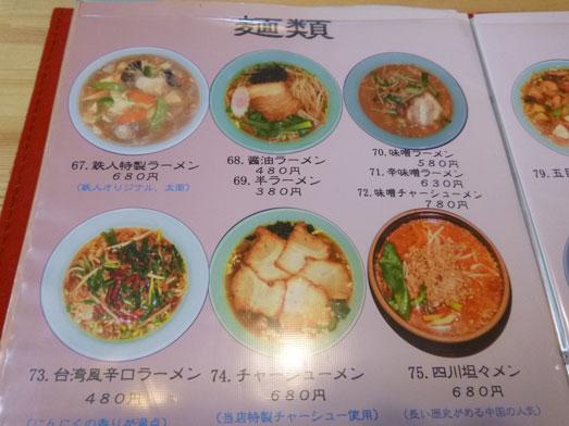 中国料理鉄人千葉旭店週替わりランチメニュー012