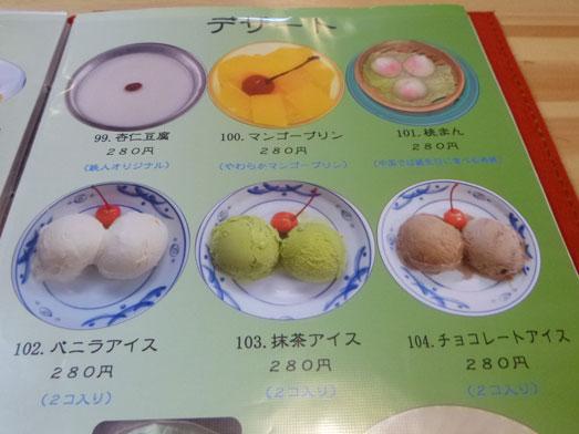 中国料理鉄人千葉旭店週替わりランチメニュー014