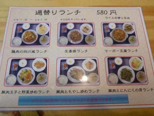 中国料理鉄人千葉旭店週替わりランチメニュー015