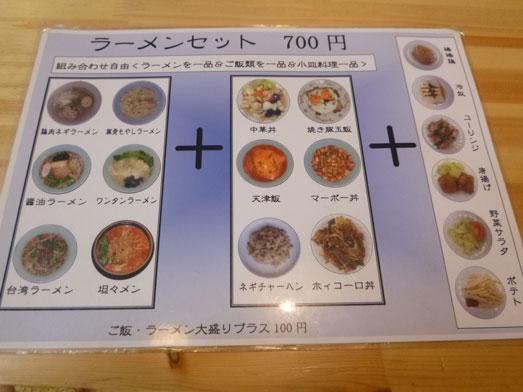 中国料理鉄人千葉旭店週替わりランチメニュー016