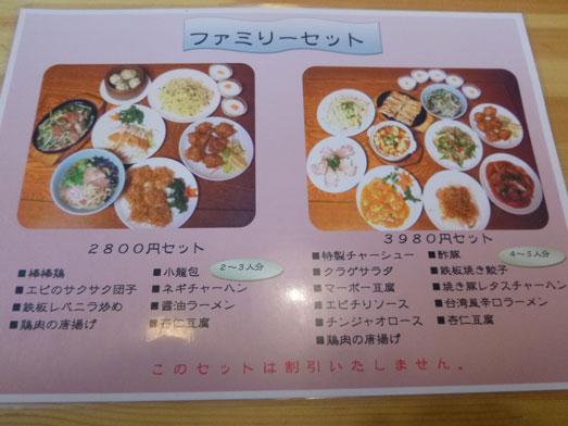 中国料理鉄人千葉旭店週替わりランチメニュー017