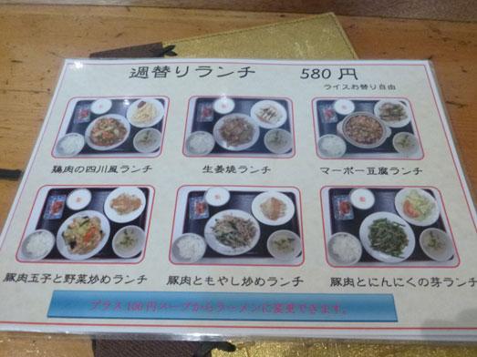 中国料理鉄人大網店の唐揚げご飯セット035
