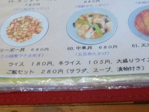 中国料理鉄人大網店の唐揚げご飯セット038