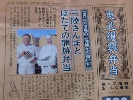上野エキュート膳まいで東北復興弁当001