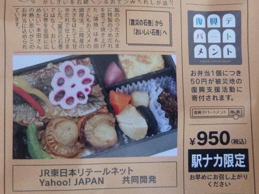 上野エキュート膳まいで東北復興弁当002