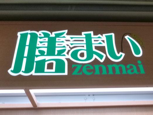 上野エキュート膳まいで東北復興弁当009
