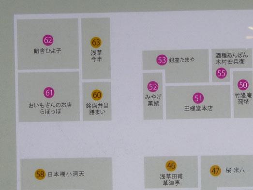 上野エキュート膳まいで東北復興弁当011