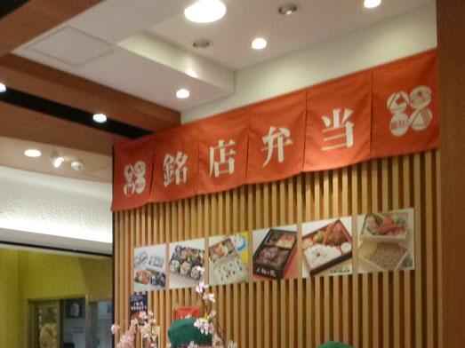 上野エキュート膳まいで東北復興弁当013