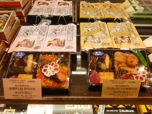 上野エキュート膳まいで東北復興弁当015