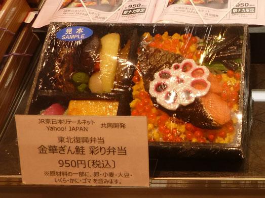 上野エキュート膳まいで東北復興弁当016