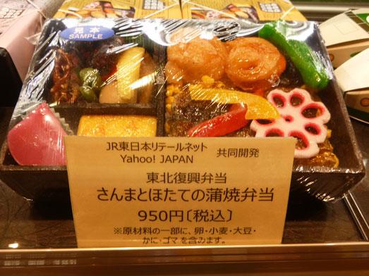 上野エキュート膳まいで東北復興弁当017
