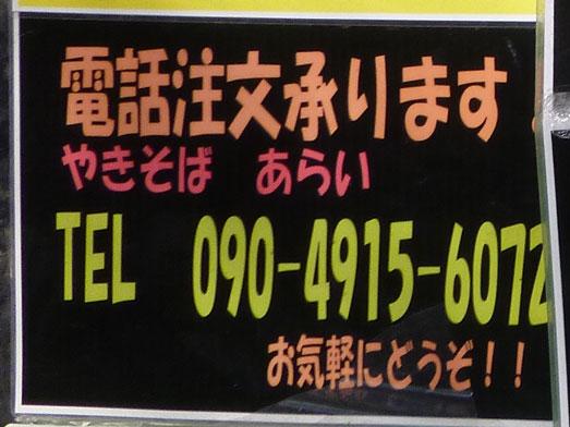 やきそばあらい群馬県桐生市デカ盛り特盛り全部のせ012