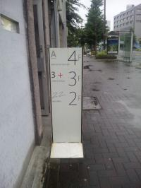 3Fのお店よん☆