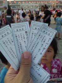ゲームチケット☆