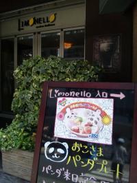 上野 『 LIMONELLO 』