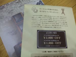 お買物券GET☆