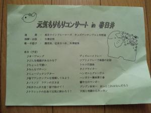 親子コンサート♪