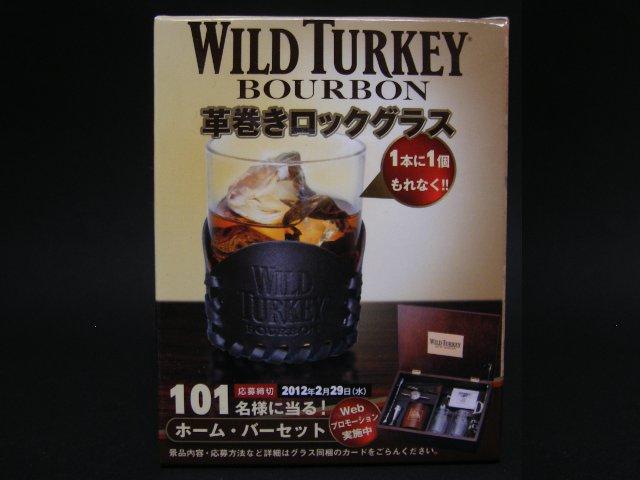 WILD TURKEY 革巻きロックグラス