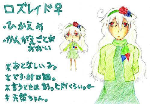 ロズレイド♀【ポケモン擬人化】