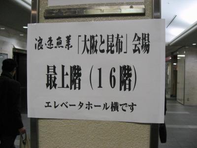 浪速魚菜 (2)