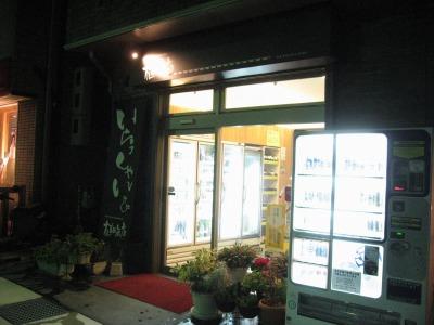 植田商店 (3)