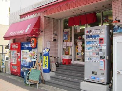 タカヤナギ商店