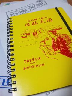 にち10オリジナルノート