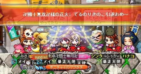Maple091109_231858ter.jpg